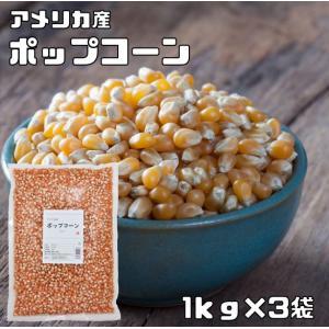 【宅配便送料無料】 まめやの底力 大特価!!  アメリカ産 ポップコーン 1kg×3袋    【Pop Corn 3kg】|tabemon-dikara