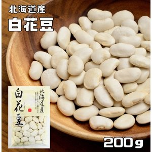 豆力 北海道産 白花豆 250g 【白花美人 花豆 白インゲン】|tabemon-dikara