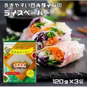 ユウキ食品 ライスペーパー(生春巻きの皮)  200g×3袋   【YOUKI 国内産 エスニック食材 ベトナム料理】|tabemon-dikara