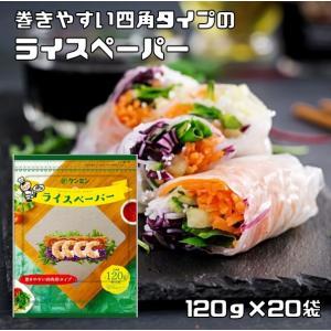 ユウキ食品 ライスペーパー(生春巻きの皮)  200g×20袋   【YOUKI 国内産 エスニック食材 ベトナム料理】|tabemon-dikara