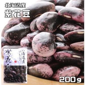 豆力 北海道産 紫花豆 250g 【花豆 国産 インゲン 高原豆】|tabemon-dikara