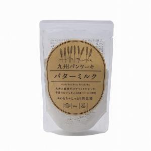 ★希少な九州産バターミルクパウダーを贅沢に使用したパンケーキミックスです。乳化剤・香料・加工澱粉など...