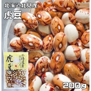 豆力 北海道北見産 虎豆 250g 【とら豆、国産、国内産】|tabemon-dikara