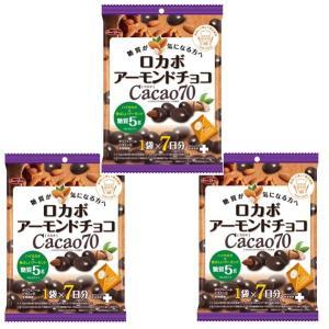 正栄デリシィ  ロカボ アーモンドチョコ カカオ70 126g(18gx7P)×3袋   【チョコレート 7日分 糖質制限 ハイカカオ】|tabemon-dikara