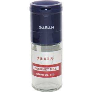GABAN グルメミル(瓶)  1個      【ハウス食品 香辛料 粒 シード 業務用 セラミック製 刃】|tabemon-dikara
