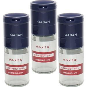 GABAN グルメミル(瓶)  3個      【ハウス食品 香辛料 粒 シード 業務用 セラミック製 刃】|tabemon-dikara