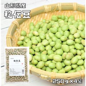 ★テレビでも何度か紹介された山形県産の秘伝豆です。秘伝豆は東北地方を中心に栽培が盛んな青大豆の一種で...