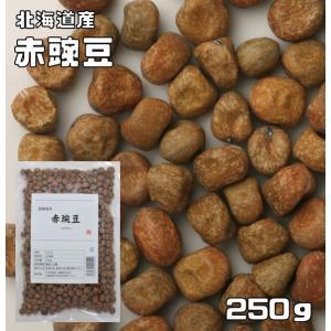 豆力特選 北海道産 赤豌豆(エンドウ) 250g
