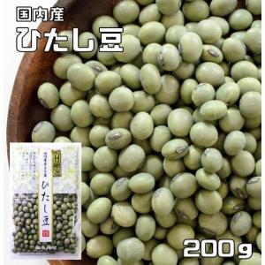豆力特選 山形県産 ひたし豆 200g 【青大豆 大豆】|tabemon-dikara