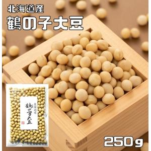 豆力特選 北海道産 鶴の子大豆(限定品) 250g |tabemon-dikara