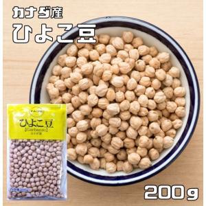 豆力 豆専門店のひよこ豆 200g |tabemon-dikara