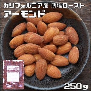 世界美食探究 カリフォルニア産 アーモンド 250g【薄塩オイルロースト仕上げ】|tabemon-dikara
