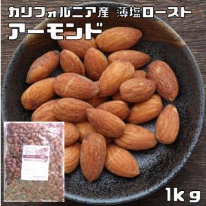 世界美食探究 カリフォルニア産 アーモンド 1kg 【薄塩オイルロースト仕上げ】|tabemon-dikara