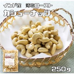 世界美食探究 インド産 カシューナッツ 250g【薄塩オイルロースト仕上げ】|tabemon-dikara