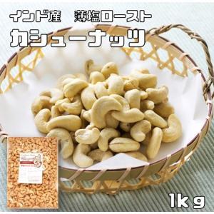 世界美食探究 インド産 カシューナッツ 1kg【薄塩オイルロースト仕上げ】|tabemon-dikara