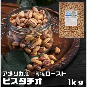 世界美食探究 アメリカ産 ピスタチオ 1kg【薄塩ロースト仕上げ】