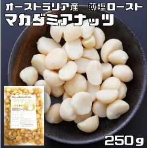 世界美食探究 オーストラリア産 マカダミアナッツ 250g【薄塩ロースト仕上げ】|tabemon-dikara