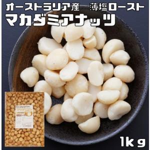 世界美食探究 オーストラリア産 マカダミアナッツ 1kg【薄塩ロースト仕上げ】|tabemon-dikara