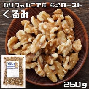 世界美食探究 アメリカ産 クルミハーフ 250g【薄塩オイルロースト仕上げ】