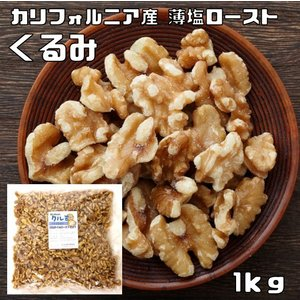 世界美食探究 アメリカ産 クルミハーフ 1kg【薄塩オイルロースト仕上げ】