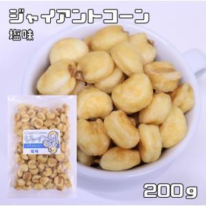 世界美食探究 ペルー産 ジャイコーン 250g【薄塩オイルロースト仕上げ】|tabemon-dikara