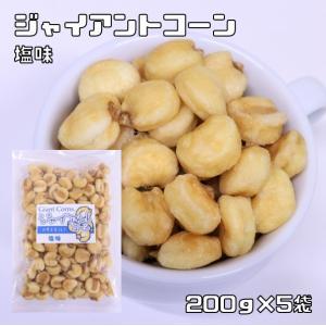 世界美食探究 ペルー産 ジャイコーン 1kg【薄塩オイルロースト仕上げ】