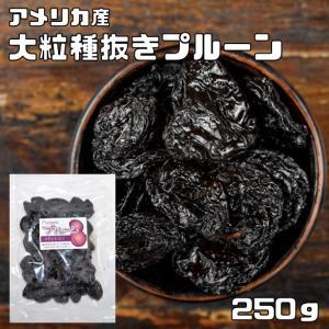 世界美食探究 アメリカ産 大粒種抜きプルーン 250g