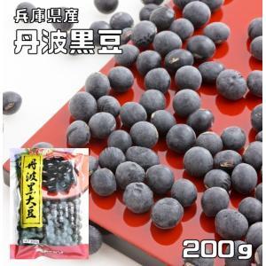 豆力 兵庫県産 丹波黒大豆 大粒2Lサイズ 200g |tabemon-dikara