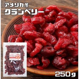 世界美食探究 アメリカ産 鮮やかドライクランベリー 250g