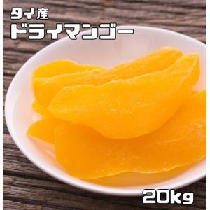 世界美食探究 タイ産 肉厚ドライマンゴー 20kg 【業務用大袋】|tabemon-dikara