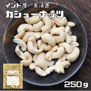 世界美食探究 インド産 カシューナッツ 250g【素焼き】【無塩、無油】|tabemon-dikara