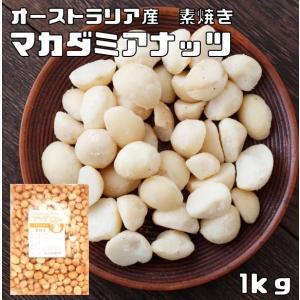 世界美食探究 オーストラリア産 マカダミアナッツ 1kg【素焼き】【無塩、無油】|tabemon-dikara