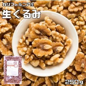 世界美食探究 アメリカ産 クルミLHP 250g【生】【無塩、無油】