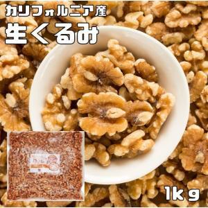 【宅配便送料無料】世界美食探究 アメリカ産 クルミLHP 1kg 【生】 【無塩、無油】