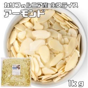 世界美食探究 カリフォルニア産 アーモンドスライス 1kg【生】【無塩、無油】
