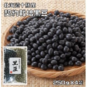 豆力 契約栽培十勝産 黒豆 1kg