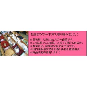 まめやの底力 大特価 北海道産小豆 1kg 【限定品】|tabemon-dikara|05