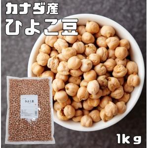 ★カナダ産のひよこ豆です。 ★2017年度産 ★文字通りひよこのような形をしたかわいらしい豆です。 ...