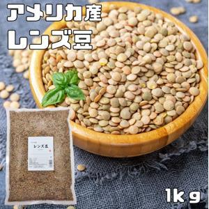 まめやの底力 大特価 アメリカ産レンズ豆(皮つき) 1Kg 【限定品】|tabemon-dikara