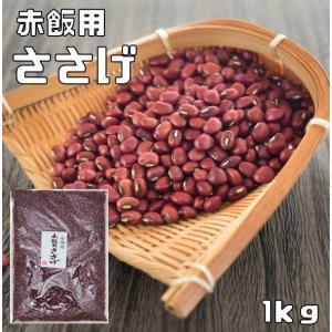 まめやの底力 大特価赤飯用ささげ 1kg 【限定品】|tabemon-dikara