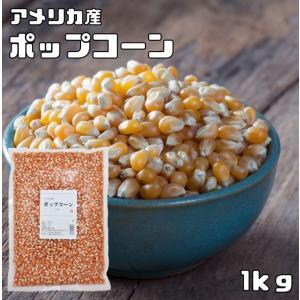 まめやの底力 大特価 アメリカ産ポップコーン 1kg 【限定品】|tabemon-dikara