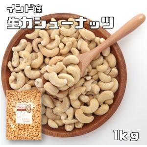 世界美食探究 インド産 カシューナッツ 1kg【生】【無塩、無油】