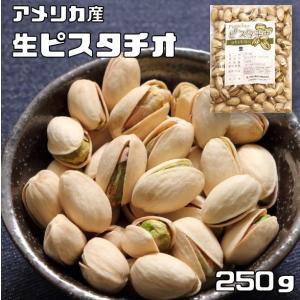 世界美食探究 アメリカ産 ピスタチオ 250g【生】