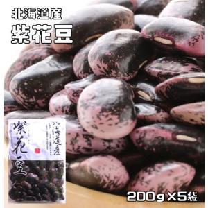 豆力 北海道産 紫花豆 1kg 【花豆 業務用 国内産】|tabemon-dikara