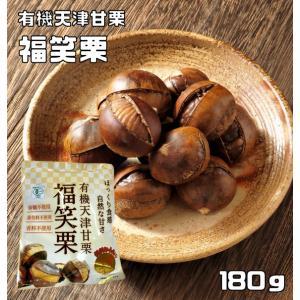 ★中国最高級栗の産地(河北省)にて厳選した良質の有機甘栗を使用しました。栗本来の甘さを生かし、自然の...