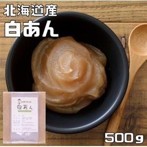 豆力 北海道産白いんげん使用 白あん 500g |tabemon-dikara