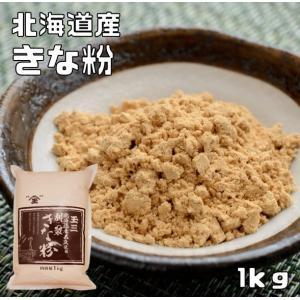 こなやの底力 旨いきな粉(国内産) 1kg