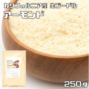 世界美食探究 カリフォルニア産 アーモンドプードル 250g 【生 皮なし】【国内加工品】