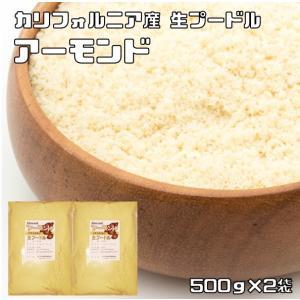 世界美食探究 カリフォルニア産 アーモンドプードル 1kg 【生 皮なし】【国内加工品】