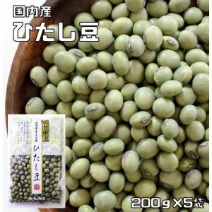 豆力特選 山形県産 ひたし豆 1kg(200g×5袋) 【青大豆 大豆 国産】|tabemon-dikara
